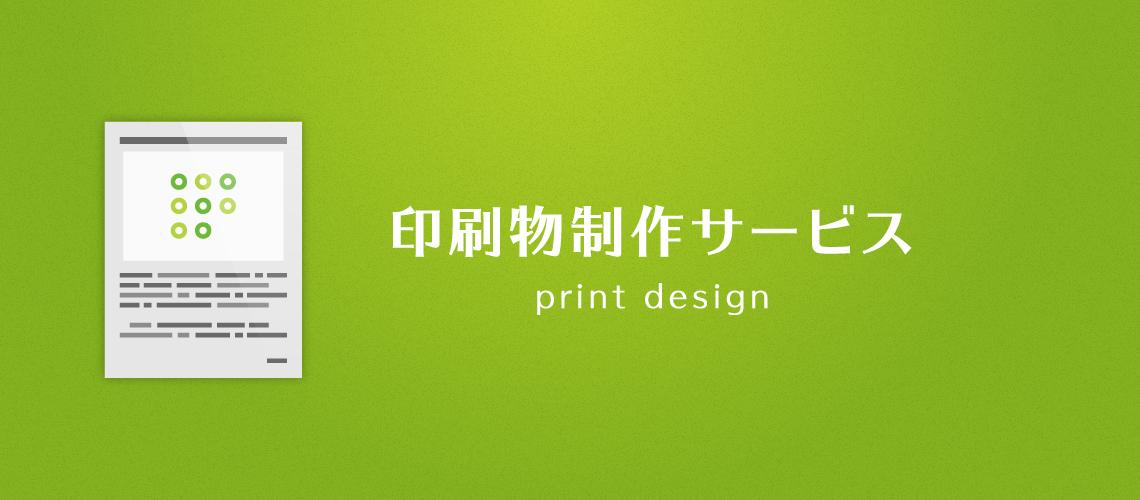 印刷物制作サービス