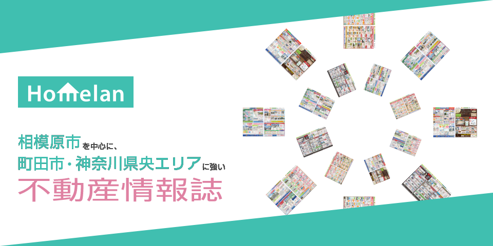 相模原市を中心に町田市・神奈川県央エリアに強い不動産情報誌Homelan