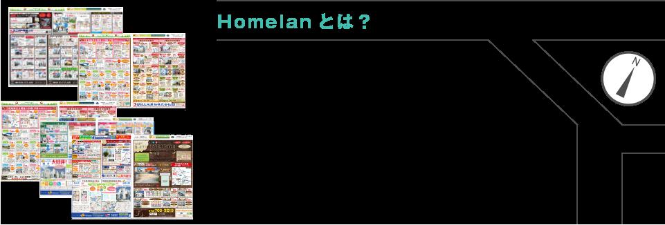 Homelan(ホームラン)とは