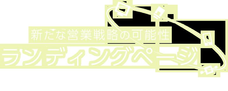 新たな営業戦略の可能性ランディングページ
