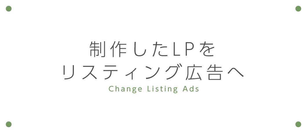 制作したLPをリスティング広告へ