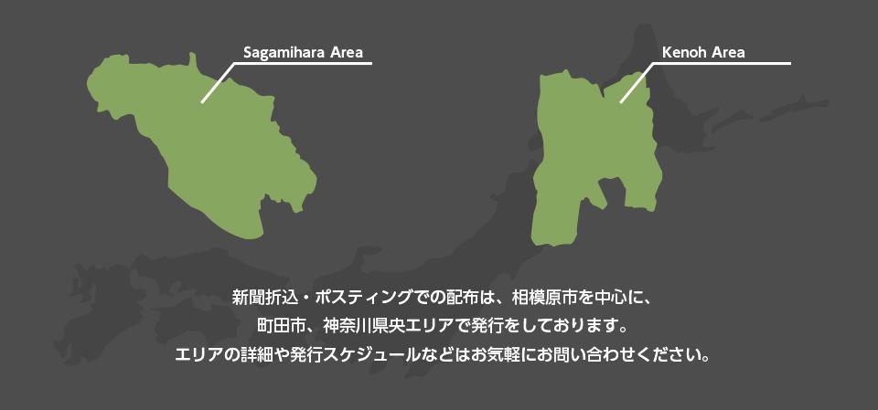 相模原市を中心に、町田市、神奈川県央エリアで発行