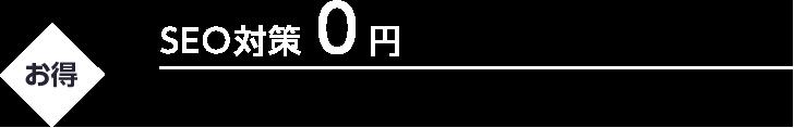 SEO対策0円
