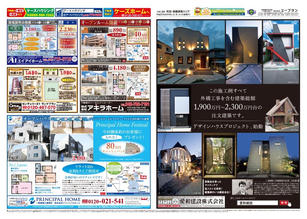 341_machida_minami_A