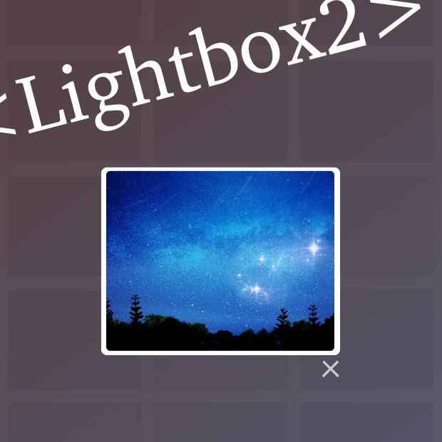 初心者でも簡単にできる!Lightbox2を実装しよう!